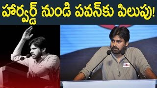 Pawan Kalyan invited to speak at Harvard University !..