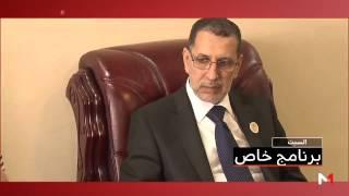 تابعوا أول حوار تلفزي لرئيس الحكومة سعد الدين العثماني ضمن برنامج خاص على قناة مدي1تيفي | قنوات أخرى