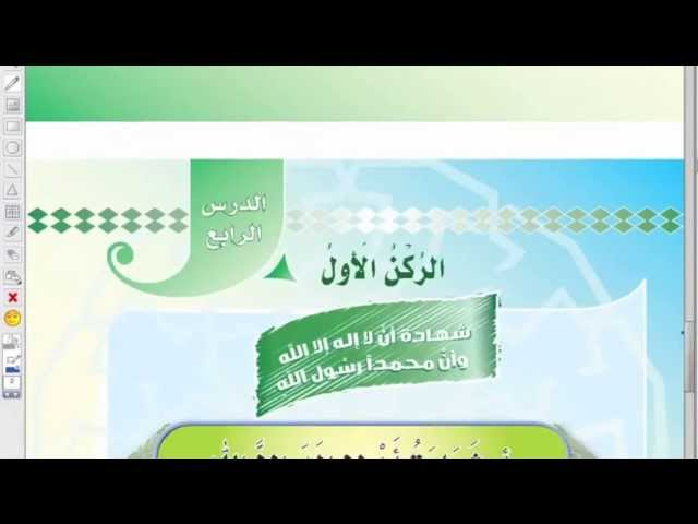 As-Sunnahislamicschool.com - Tawhid0102