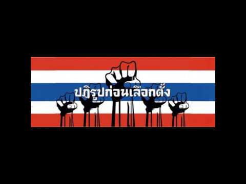 กำนันสุเทพ Thailand Protests  Reform Before Election