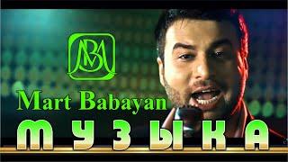 Март Бабаян - Музыка