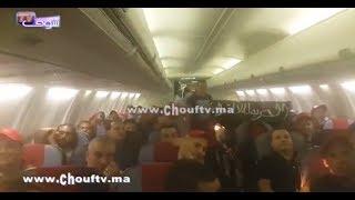 فيديو من قلب الطائرة..أجواء حماسية أكثر من رائعة للجماهير المغربية المتجهة لأبيدجان لمساندة الأسود |