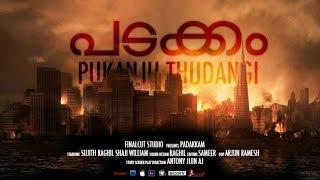 PADAKKAM Malayalam Comedy Shortfilm