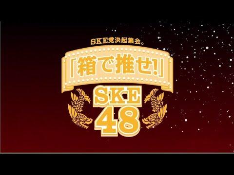SKE48「SKE党決起集会。『箱で推せ!』」DVD&Blu-rayダイジェスト映像公開!