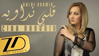 Zina Daoudia - Galbi Ndawih (EXCLUSIVE Lyric Clip) | (زينة الداودية - قلبي نداويه (حصرياً