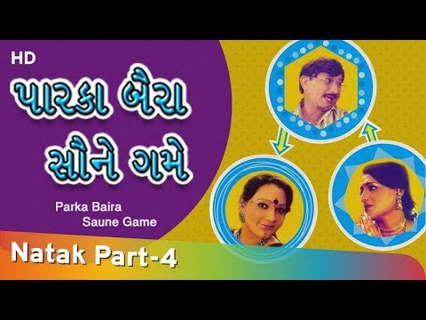 Parka Baira Soune Game - Part 4 Of 12 - Hemant Bhatt - Meena Kotak - Gujarati Natak