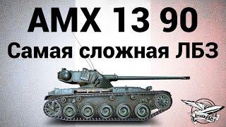 AMX 13 90 - Самая сложная ЛБЗ на ЛТ