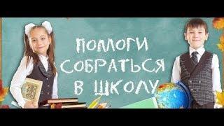 Акция «Помоги собраться в школу» собрала  284 тысячи рублей