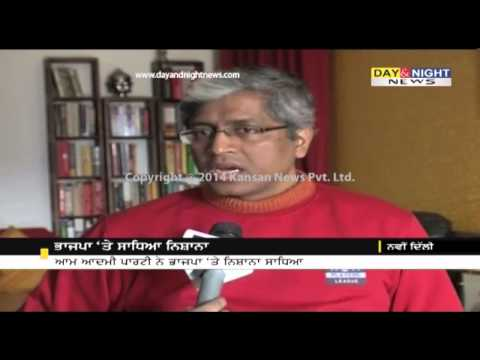 Aam Aadmi Party's leaders slams BJP | Talking about BJP leader Arun Jaitley