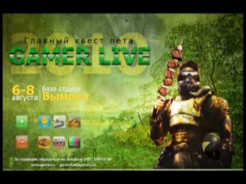 GAMER LIVE 2010 завтра на FM-волне!