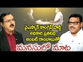 Special Interview with Ambati Rambabu..