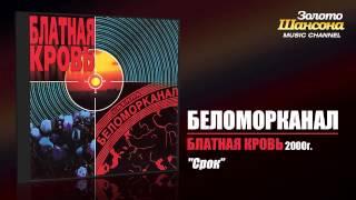Беломорканал - Срок