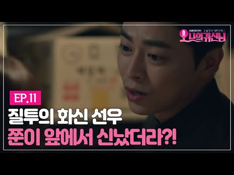 Oh My Ghost 'How dare you cheer for Joon? 150807 EP.11 _Park Bo-young, Jo Jung-suk
