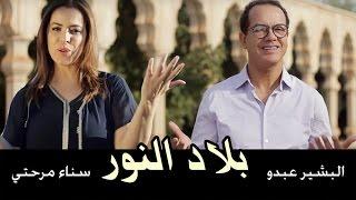 البشير عبدو وسناء مرحتي - بلاد النور |