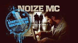 Noize MC - Влиятельные Покровители