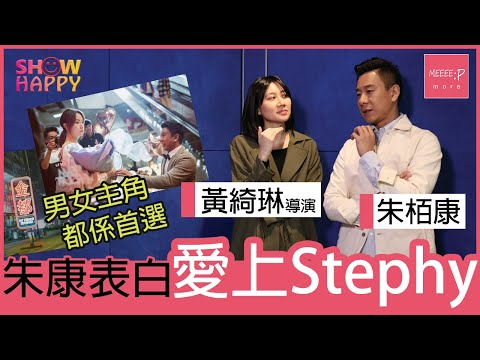 電影《金都》專訪:朱柏康直認愛上Stephy!