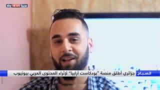 جزائري يطلق منصة بودكاست أرابيا لإثراء المحتوى العربي بيوتيوب |