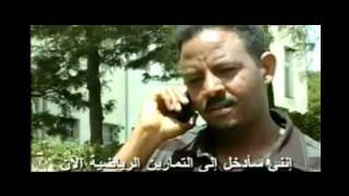 Eritrean Hiwet Drama Part 60