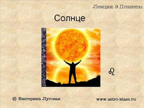 """Курс по астрологии """"Структура гороскопа"""". Урок 9. Планеты ч.1"""