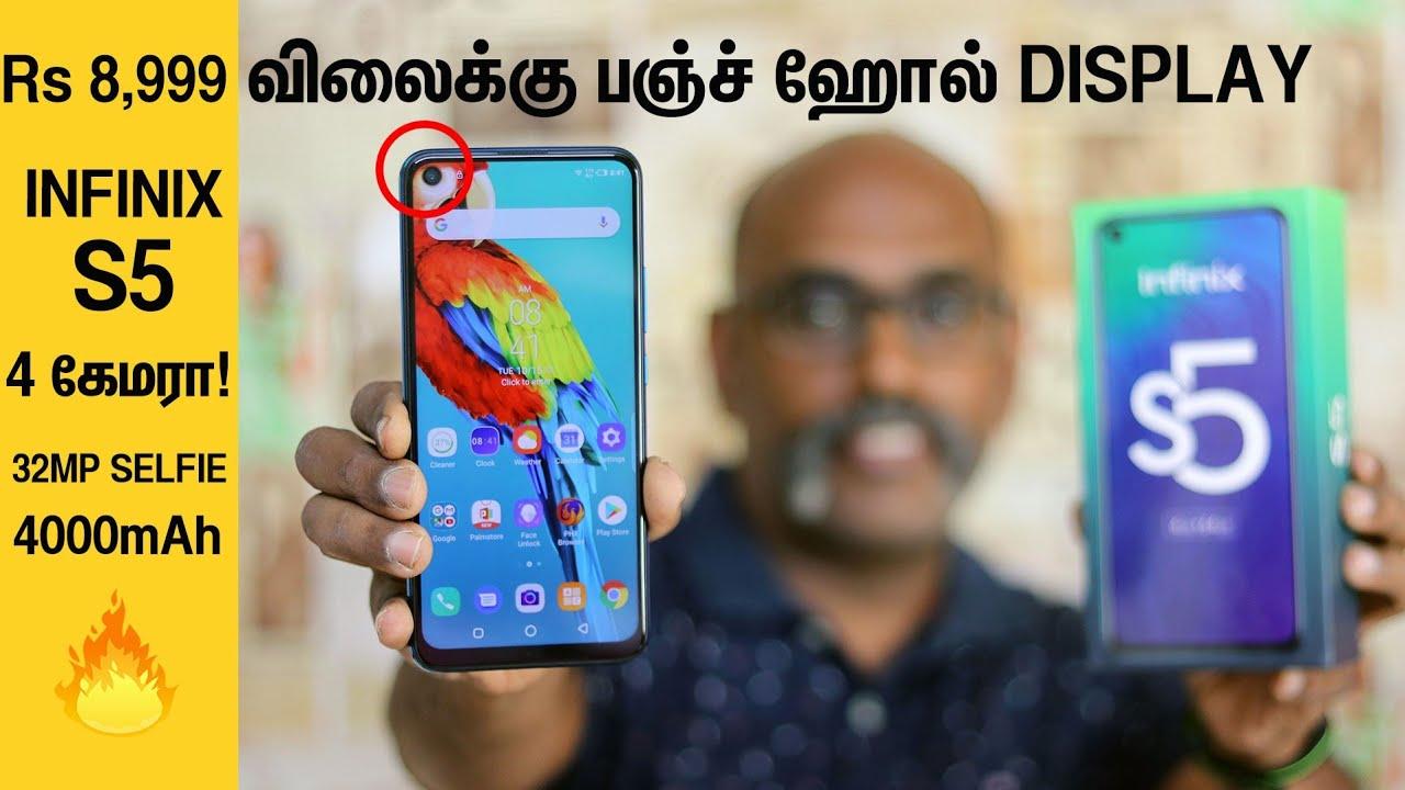 விலை Rs 8,999 Infinix S5 | Punch hole display | அசத்தும் Macro Photos | Review in Tamil