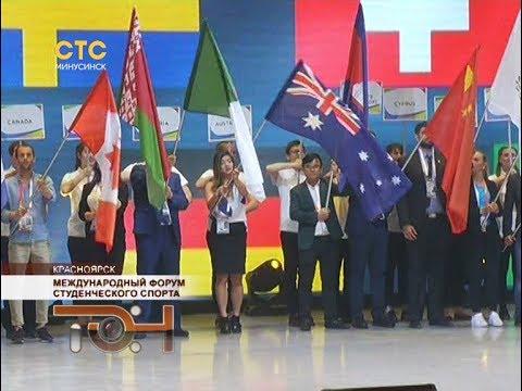Международный форум студенческого спорта