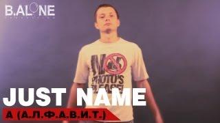 Just name - А (А.Л.Ф.А.В.И.Т)