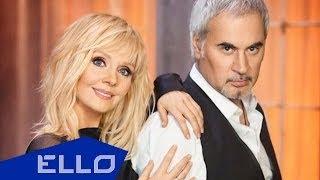 Валерий Меладзе и Валерия - Не теряй меня