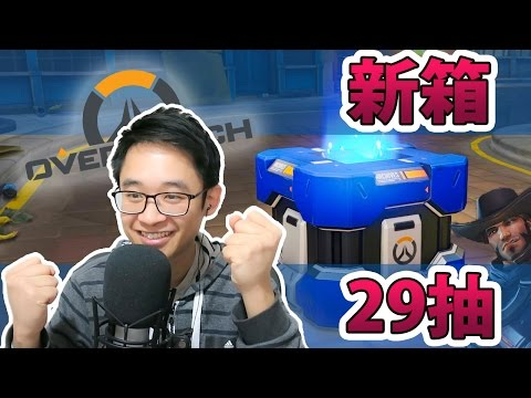 【Overwatch】 鬥陣特攻 開箱 29連抽 - Uprising 新箱!w/承,嘉,翼,水,水