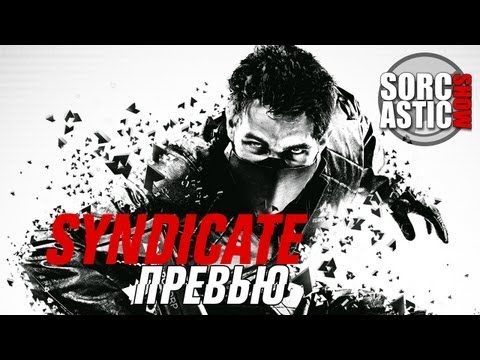 Видеопревью - Syndicate (Sorcastic Show)