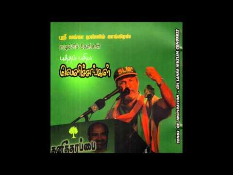 புத்தம் புதிய வெளிச்சங்கள் (Sri Lanka Muslim Congress) 1 - Introduction