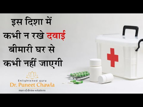 Vastu Shastra Tips - How to Keep Medicine to be Healthy & Get Healthy?