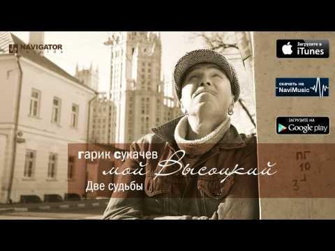 Смотреть клип Гарик Сукачев - Две судьбы