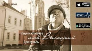 Гарик Сукачев - Две судьбы