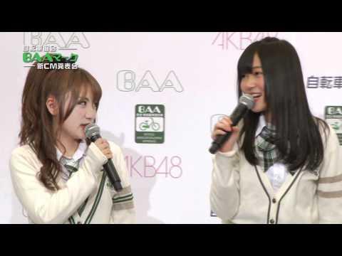 自転車協会「BAAマーク」新CM記者発表会 / AKB48 [公式]