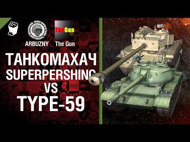 Гайд по танкам Т26Е4 СуперПершинг, Тайп 59 от WoT Fan в WoT (0.9.8)