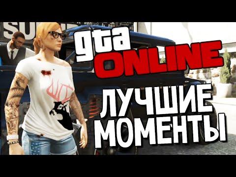 GTA ONLINE - Лучшие Моменты - Выпуск #63