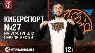 "Na`Vi уступили первое место! Передача ""Киберспорт"" [World of Tanks]"
