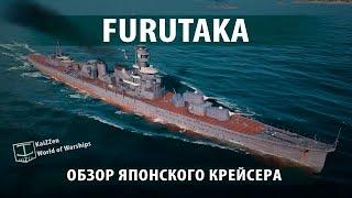 Японский крейсер Furutaka. Обзоры и гайды №17