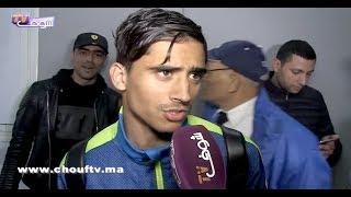 بالفيديو..هذا ما قاله اللاعب الرجاوي الوادي بعد تألقه في مباراة خريبكة |