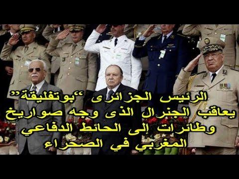 بوتفليقة يعاقب الجنرال الذي وجه صواريخ وطائرات إلى الحائط الدفاعي المغربي في الصحراء