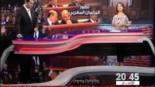 تاريخ مؤسسة البرلمان وتطور نظام الغرفتين في المغرب |