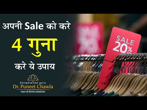 Sales ki Tips, Vastu Tips for More Orders and Sales | How to Overcome the Obstacles?