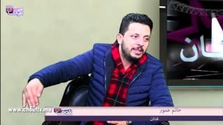 أول تصريح لحاتم عمور بعد الكسيدة للي وقعات ليه اليوم | معانا فنان