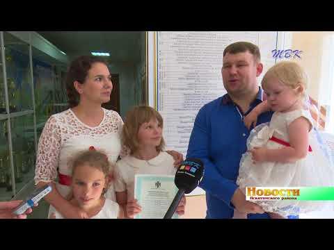 Три семьи из Искитимского района получили социальную выплату на покупку жилья