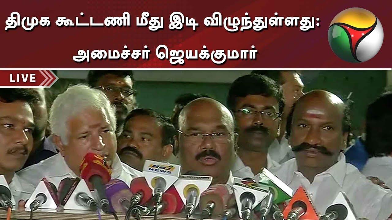 திமுக கூட்டணி மீது இடி விழுந்துள்ளது: அமைச்சர் ஜெயக்குமார்   Jayakumar   ADMK   DMK
