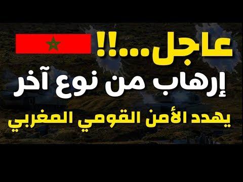 تحذير المغرب من إرهاب جديد يهدد أمنه القومي للخطر