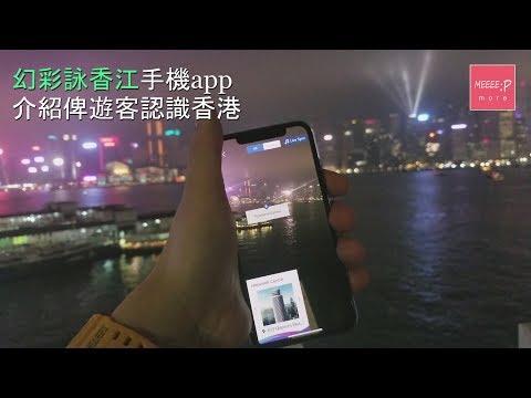 遊客必裝:幻彩詠香江手機app