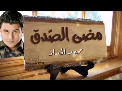 مضى الصدق محمد الحداد- بدون مسيقى إيقاع رائعة
