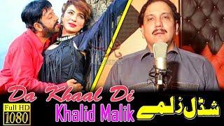 Pashto New Songs 2017 Da Khaal De Da Ranjo Sa Zorawar Satale Dai Pashto Hd Film Shaddal Zalmay