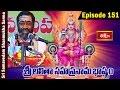 Sri Lalitha Sahasranama Bhashyam by Brahmasri Samavedam Shanmukha Sarma || Episode 151 || Bhakthi TV